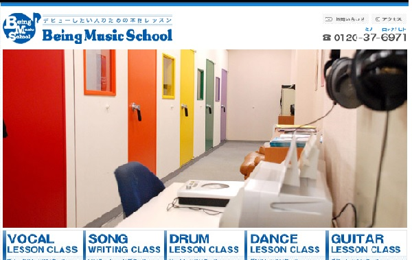 Being Music School|東京のボー...